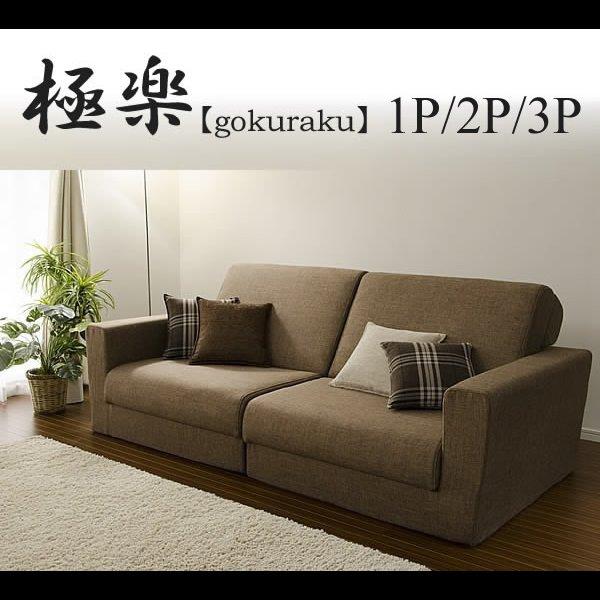 画像1: 日本製:組み合わせて大型サイズになるソファーベッド【極楽】