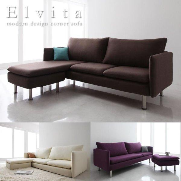 画像1: すっきりシンプルデザインコーナーカウチソファ【Elvita】エルヴィータ