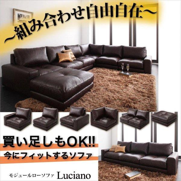 画像1: レザー仕様:フロアコーナーソファ:ルチアーノ。単品購入可能!