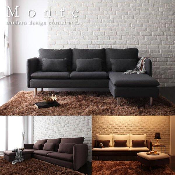 画像1: 超おしゃれなデザインコーナーカウチソファ【Monte】モンテ
