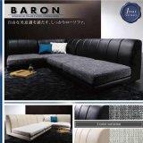 モダンフロアコーナーソファ【BARON】バロン