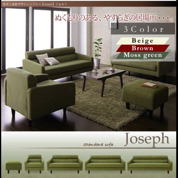 画像1: モダン北欧デザインソファ 【Joseph】ジョセフ 幅75cmから幅180cm