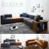 フリーレイアウト仕様おしゃれなリビングコーナーソファ【Erdium】エルディウム