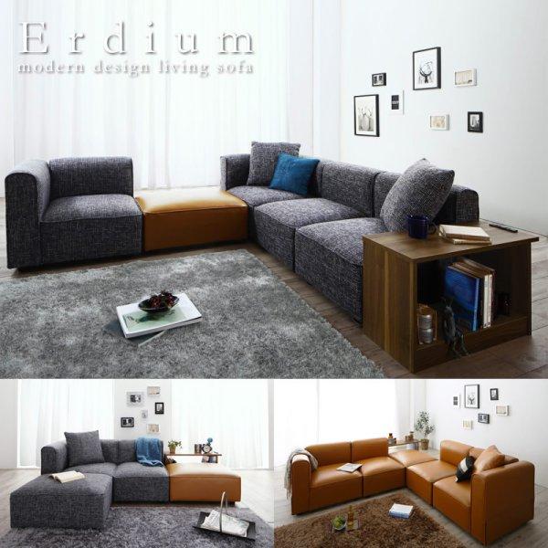 画像1: フリーレイアウト仕様おしゃれなリビングコーナーソファ【Erdium】エルディウム