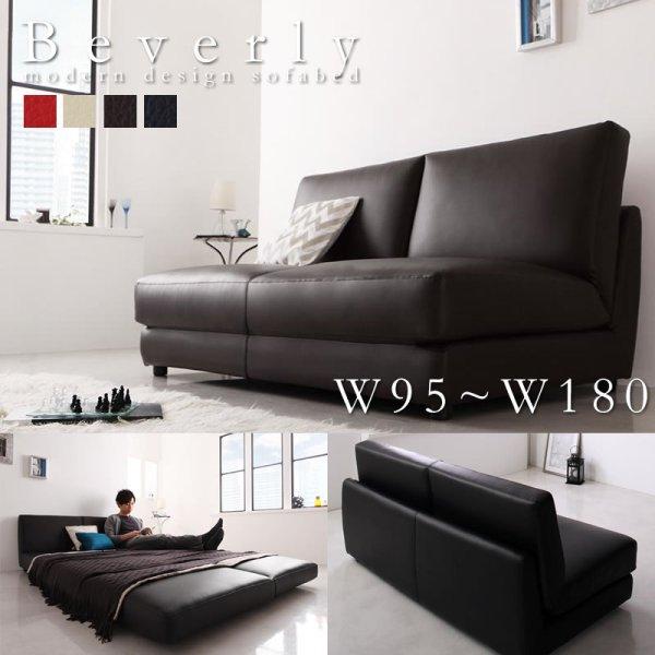 画像1: 一人暮らし用から二人用のワイドサイズまでシンプルモダンデザインソファベッド【Beverly】