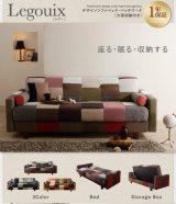 【無料開墾設置付き】大容量収納付きパッチワークデザインソファベッド【Legouix】ルグー