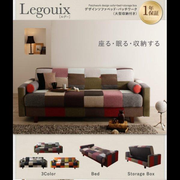 画像1: 【無料開墾設置付き】大容量収納付きパッチワークデザインソファベッド【Legouix】ルグー