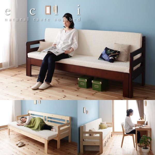 画像1: 横幅伸縮の天然木すのこソファーベッド【ecli】エクリ