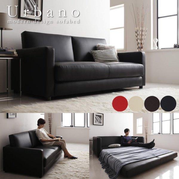 画像1: 上品なデザインがおすすめなソファベッド【Urbano】ウルバーノ1.5人掛けから3人掛けまで
