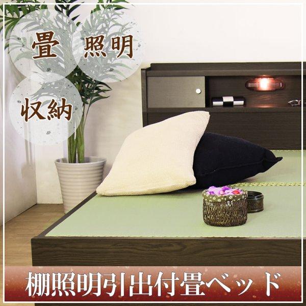 画像1: 棚照明引出付畳ベッドA151 【動画説明付き】