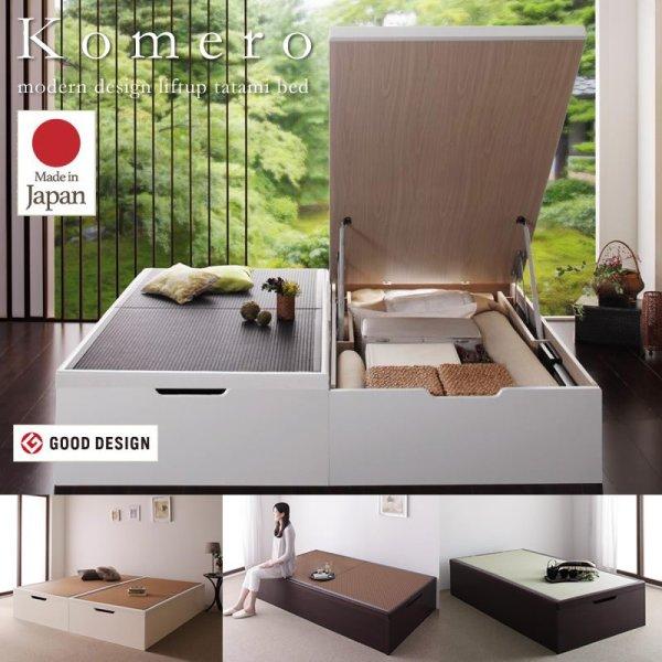 画像1: 美草仕様畳ヘッドレス跳ね上げベッド【Komero】コメロ 日本製・低ホルムアルデヒド