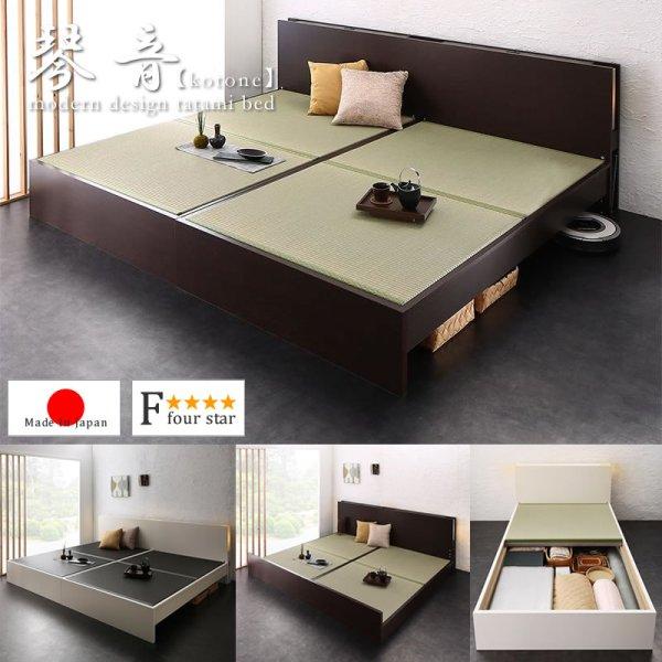 画像1: 高さ調整付きおしゃれな照明付き畳ベッド【琴音】 美畳も選べます