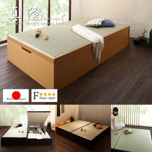 画像1: ヘッドレス畳ベッド・日本製・低ホルムアルデヒド・ガス圧式収納【真澄】ますみ