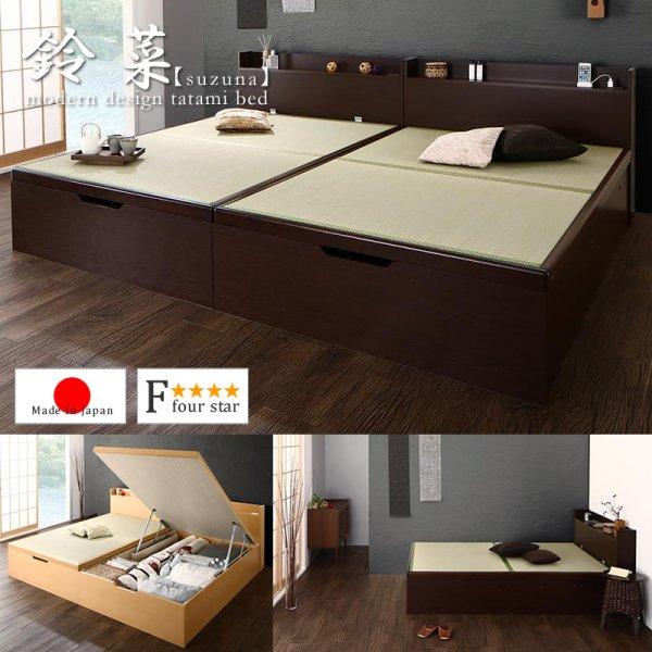 画像1: 棚付き畳ベッド・国産・低ホルムアルデヒド・跳ね上げ収納【鈴菜】すずな