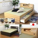 日本製!高さ調整付きスライド棚・照明付き畳ベッド【弥生】 選べる機能畳