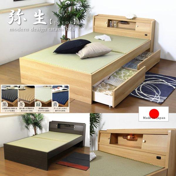 画像1: 日本製!高さ調整付きスライド棚・照明付き畳ベッド【弥生】 選べる機能畳