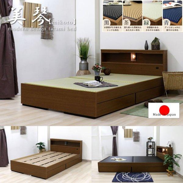 画像1: 日本製!棚照明・収納付き畳ベッド【美琴】 選べる機能畳