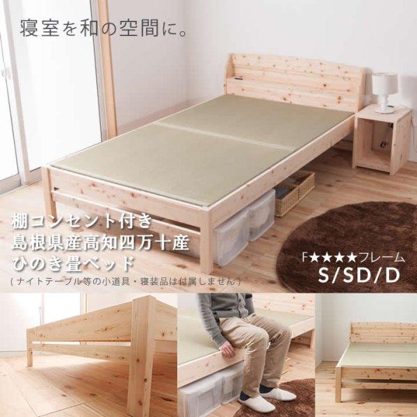 画像1: 高さ調整可能!棚・コンセント付き島根県産高知四万十産ひのき畳ベッド