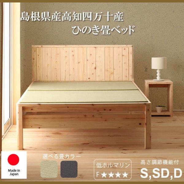 画像1: 高さ調整付き!島根県産高知四万十産ひのき畳ベッド