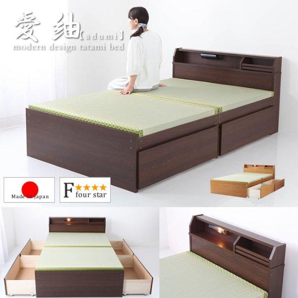 画像1: 日本製収納付き畳ベッド【愛紬】あづみ 選べる高さ