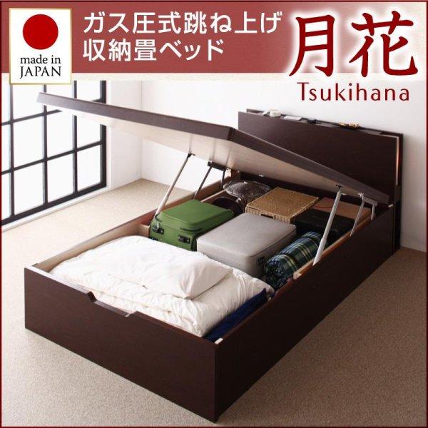 画像1: 照明・棚付きガス圧式収納畳ベッド【月花】ツキハナ