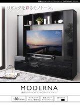 鏡面仕上げハイタイプTVボード MODERNA モデルナ