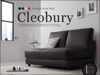 おすすめソファーベッド【Cleobury】クレバリー