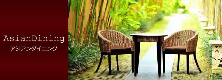 【Grace Note】グレースノート:アジアン家具 激安通販 高級ダイニングテーブル/チェア