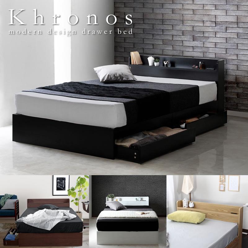 かっこいいデザインで低価格の大人気収納ベッド【Khronos】クロノス