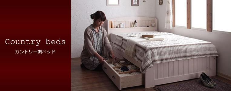 カントリー調ベッドイメージ