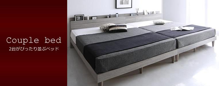 2台がぴったり並ぶカップルベッド