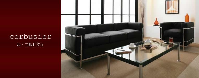 ル・コルビジェのソファー・テーブルセットの激安通販