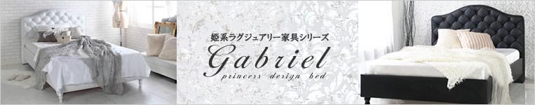 姫系ラグジュアリーデザインレザーベッド【Gabriel】ガブリエル