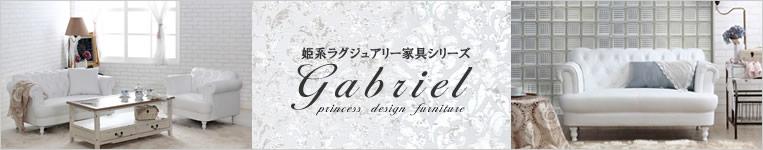 姫系ラグジュアリーデザイン家具シリーズ【Gabriel】ガブリエルソファ&テーブル