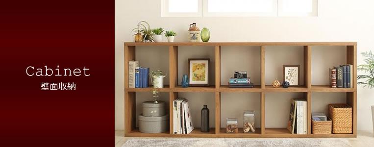 壁面収納家具の激安通販:日本製で完成品
