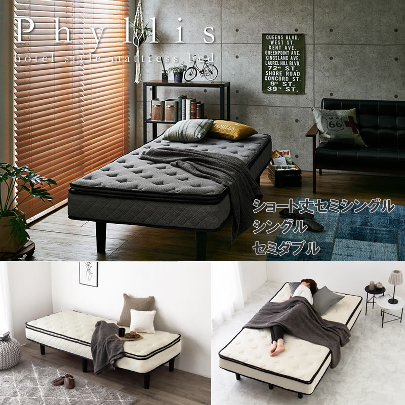 寝心地の良い脚付きマットレスベッド