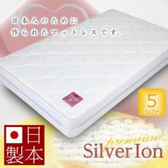 国産:日本製マットレス銀イオン