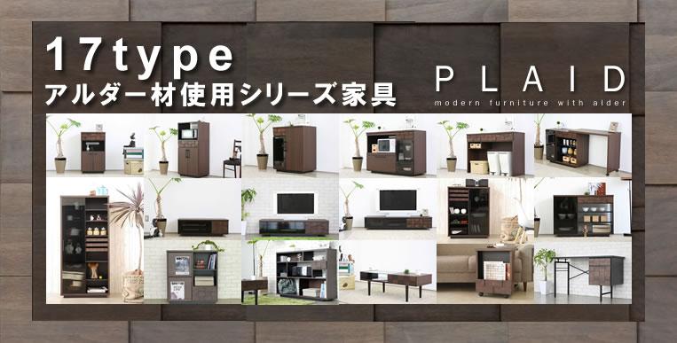アルダー材使用シリーズ家具PLAID