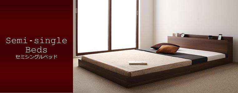 セミシングルベッドの激安通販