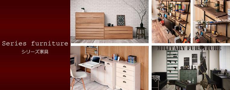 収納シリーズ家具イメージ