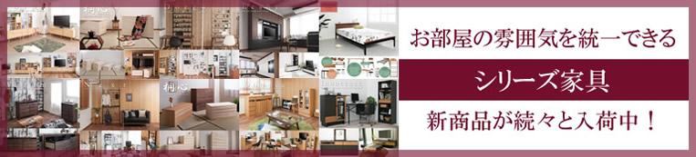 収納シリーズ家具
