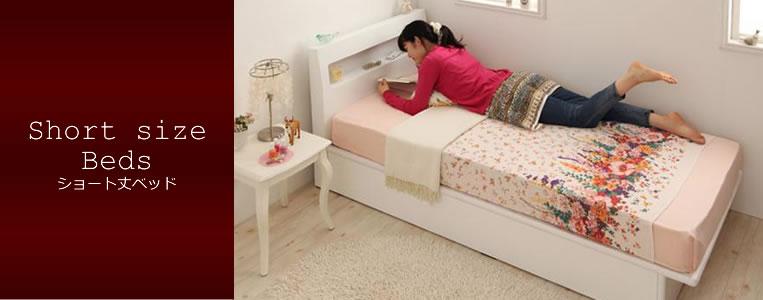 ショート丈ベッドの激安通販
