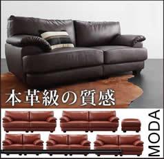 リビングソファのおすすめ商品