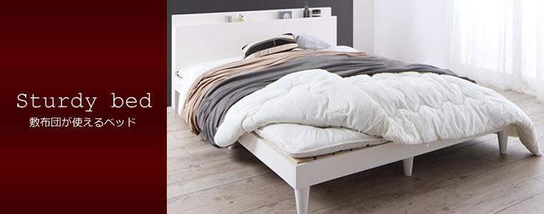 敷布団が使えるベッドイメージ