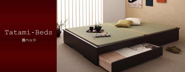 畳ベッドの激安通販