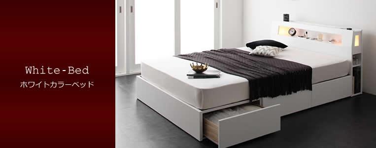 ホワイト:白いベッドで人気のシェール