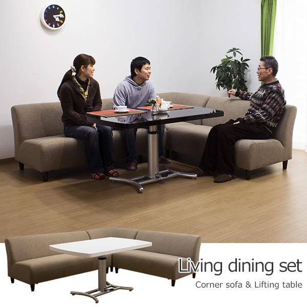 リビングダイニングソファー&テーブルセット