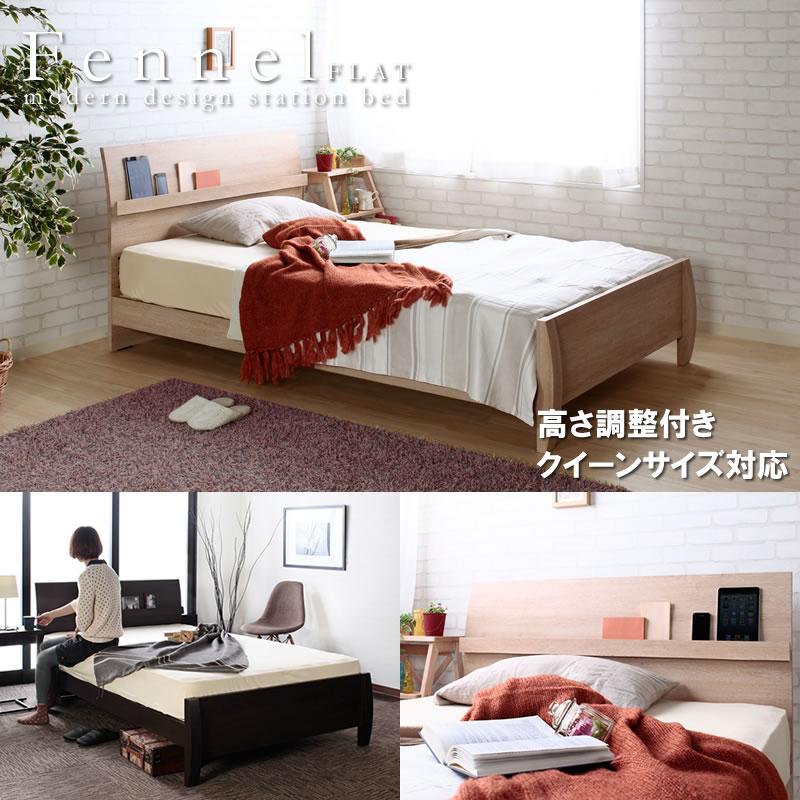 【Fennel】フェンネルフラットタイプベッドの激安通販