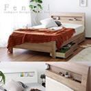 おしゃれベッド【Fennel】フェンネルLED照明・引き出し収納付き