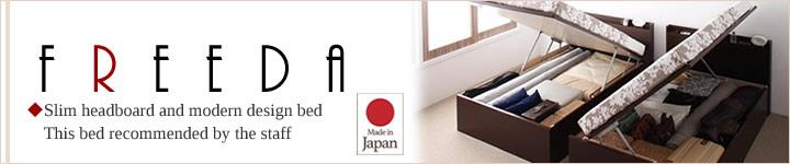 日本製・スリム棚付き跳ね上げ収納ベッド